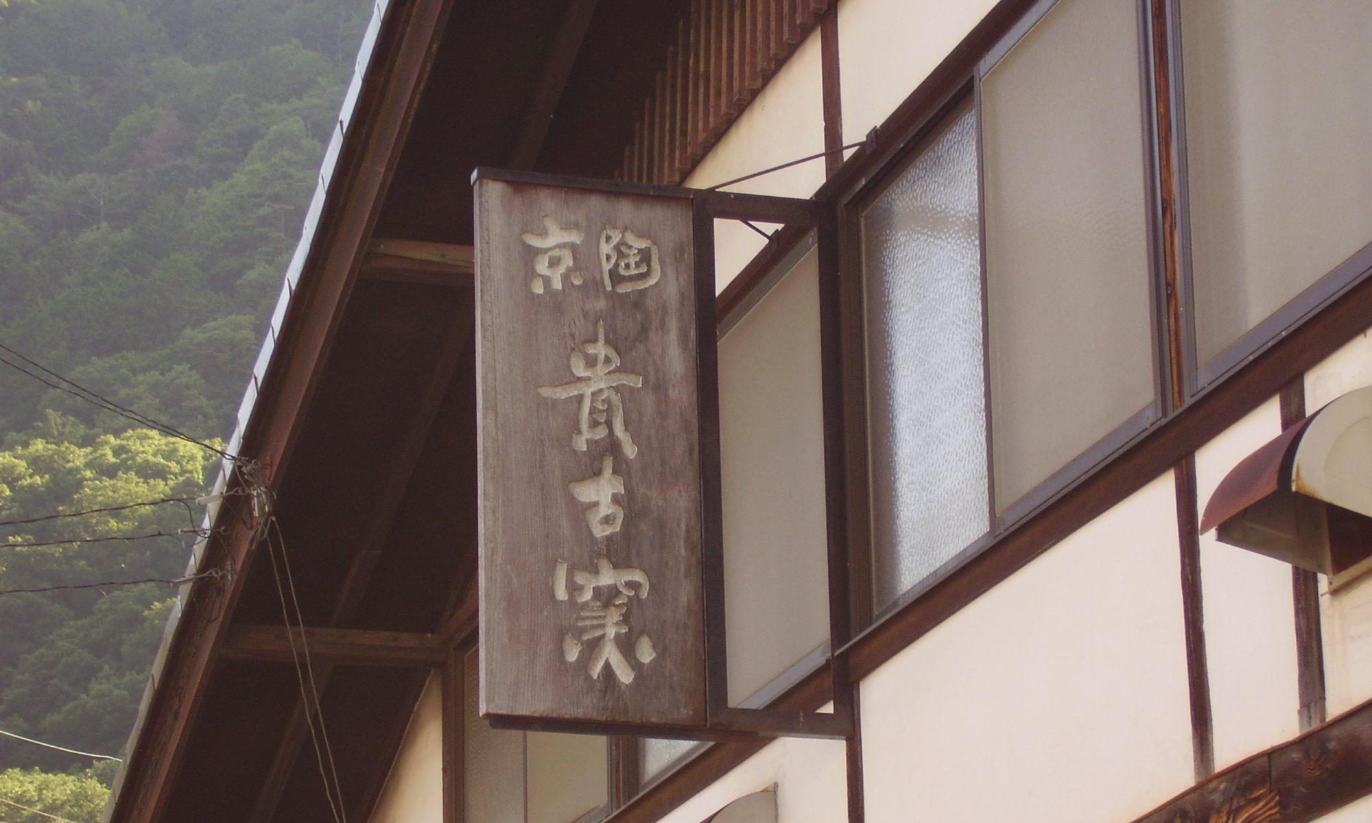 貴古窯 - 協同組合 炭山陶芸
